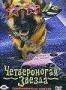 Четвероногая звезда (2002)