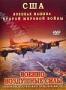США. Военная машина Второй Мировой войны: ВВС (2007)