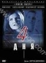 4 дня (1999)