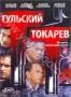 Тульский Токарев (2 DVD) (2010)