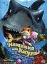 Наживка для акулы (2006)