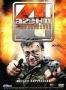 Агент национальной безопасности - 4 (3 DVD) (2003)