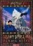 Мистическая Азия. Фильм 10: Чингизхан. Память ветра (2007)