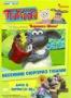 Время барашка Тимми. Часть 3 (2009)