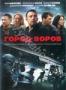 Город воров (2010)