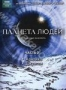 BBC: Планета людей. Часть 2. Арктика. Джунгли (2010)