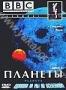 BBC: Планеты. Часть 2. Гиганты. Луна (1999)