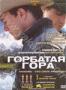 Горбатая гора (2005)