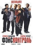 Фэйсконтроль (2000)