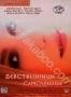 Девственницы-самоубийцы (1999)