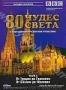 BBC: 80 чудес света. Часть 5 (2005)
