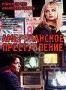 Американское преступление (2003)