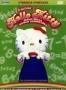 Hello Kitty: Первые числа. Первая арифметика (2009)