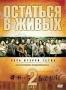 Остаться в живых. Сезон 2 (6 DVD) (2005, 2006)