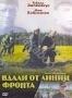 Вдали от линии фронта (2004)