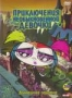 Приключения необыкновенной девочки: Домашнее задание (2006 - 200