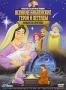 Великие Библейские герои и легенды: Рождение Христа (1998)