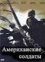 Американские солдаты (2005)