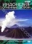 BBC: Индонезия - огненный остров (1996)