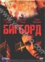 Бигборд (1998)