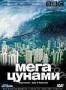 BBC: Мегацунами (2000)