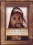 Библейские сказания: Пророк Иеремия (1998)