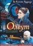 Омут (2 DVD) (2007)