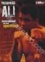 Мохаммед Али. Величайший на все времена (2006)