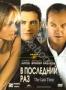 В последний раз (2006)