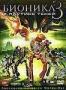 Бионикл 3: В паутине теней (2005)