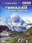 BBC: Гималаи с Майклом Пэйном. Часть 1 (2001)
