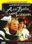 Джентльмен сыска Иван Подушкин. Али-Баба и сорок разбойниц (2006