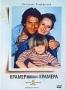 Крамер против Крамера (эконом) (1979)