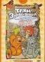 """Сборник мультфильмов """"Трям! Здравствуйте!"""" (1971 - 1983)"""