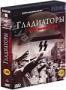 BBC: Гладиаторы Второй Мировой войны (4 DVD) (2002)