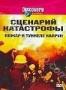 Discovery: Сценарий катастрофы. Пожар в туннеле Капрун (2004)