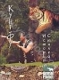 Animal Planet. Кунг-фу: История стилей (2001)