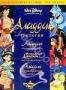 Аладдин.Трилогия (4 DVD) (1992)