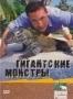 Animal Planet: Гигантские монстры (2006)