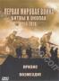 Первая мировая война: Битвы в окопах. Часть 4: Кризис- Возмездие