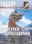 BBC: Прогулки с динозаврами. Часть 1 (1999)