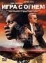 Игра с огнем (2006)