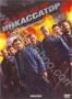 Инкассатор (США) (2009)