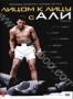 Лицом к лицу с Али (2009)