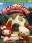 Hello Kitty. Пластилиновая деревушка (1976)