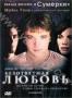 Безответная любовь (2010)