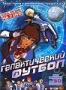 Галактический футбол (2 DVD) (2006)