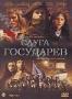 Слуга государев (2006)