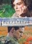 Искупление (2007) (2007)