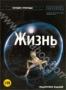 BBC: Жизнь (5 DVD) (2009)